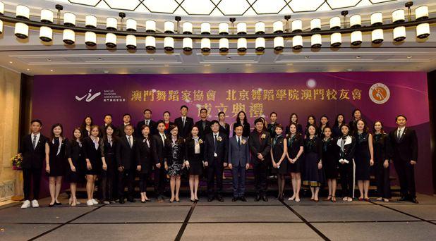 澳门舞蹈家协会、北京舞蹈学院澳门校友会成立