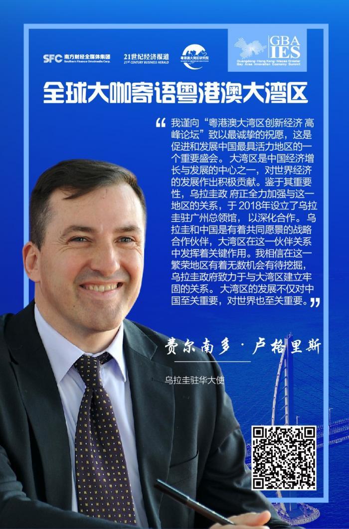 全球大咖寄语粤港澳大湾区创新经济高峰论坛,12月深圳不见不散