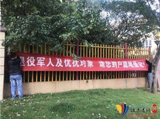 南京栖霞区金陵驿社区开展退役军人信息采集工