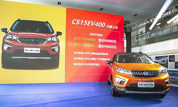 8.98万~9.88万元 长安CS15 EV400正式上市