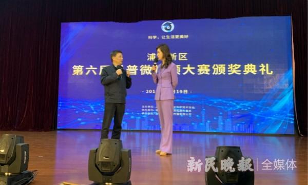 微信小程序趣拍身边科普小场景 浦东新区第六届科普微视频大赛颁奖活动举行