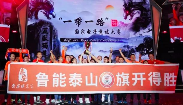 祝贺!鲁能泰山电竞战队勇夺国家电子竞技大赛冠军