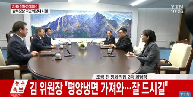 朝韩首脑会晤现场