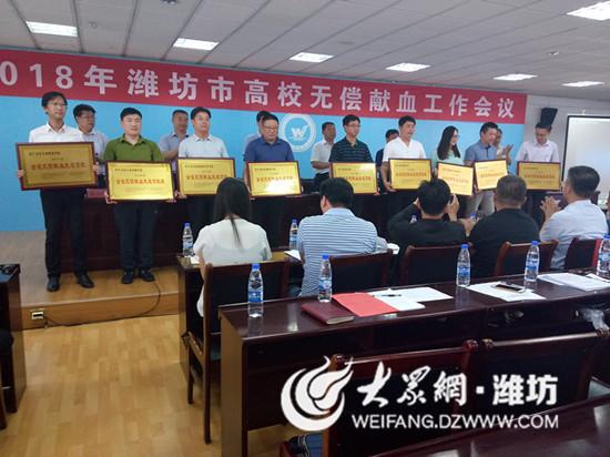 潍坊表彰高校无偿献血先进个人和集体