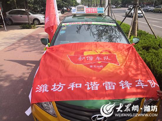 【直击高考】潍坊和谐雷锋车队30辆出租车助考免费接送考生图片