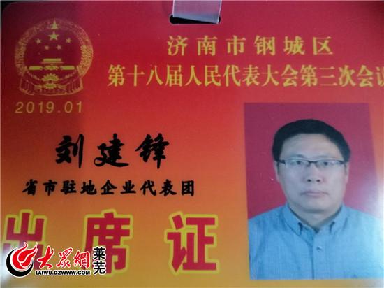 久久为功  成必有我——访济南钢城区人大代表新矿莱芜中心医院主任医师刘建锋
