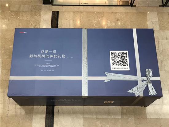 """""""神秘礼盒""""光启柯桥 万达芳塔纳丽城市展厅开放"""