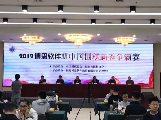 第三届中国围棋新秀争霸赛在京开幕