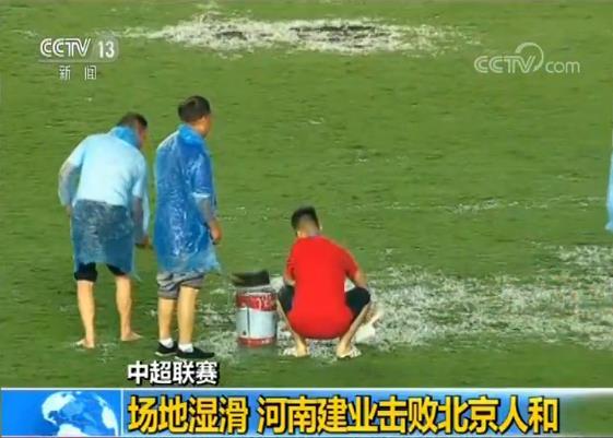中超联赛:场地湿滑 河南建业击败北京人和