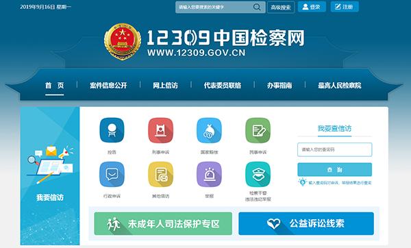 12309中国检察网上线 开设未成年人司法保护专区