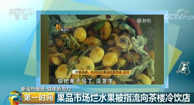 烂水果都去哪了?果品批发市场员工曝惊人内幕