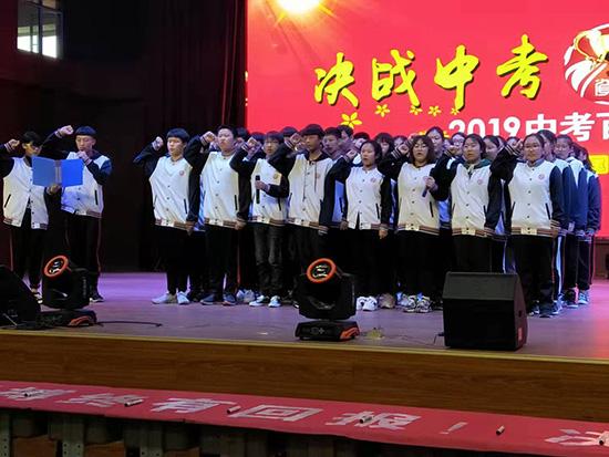 保定贺阳外国语学校组织开展中考百日誓师大会