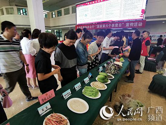 广西壮族自治区政协办公厅举行扶贫日宣传活动帮贫困户推销农产品