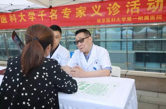 南京医科大学26家附属医院举行义诊千名专家参与
