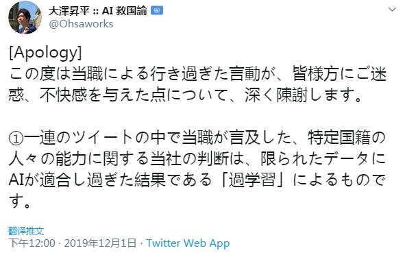 公开歧视中国人 这位东京大学准教授发文道歉了|推特|社交媒体