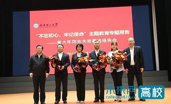 武汉理工大学举办黄大年同志先进事迹报告会 师生1200余人聆听