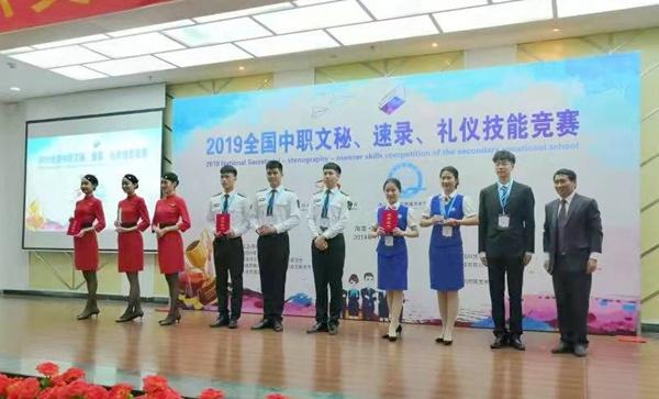 2019全国中职文秘、速录、礼仪技能竞赛在海口经济学院落幕