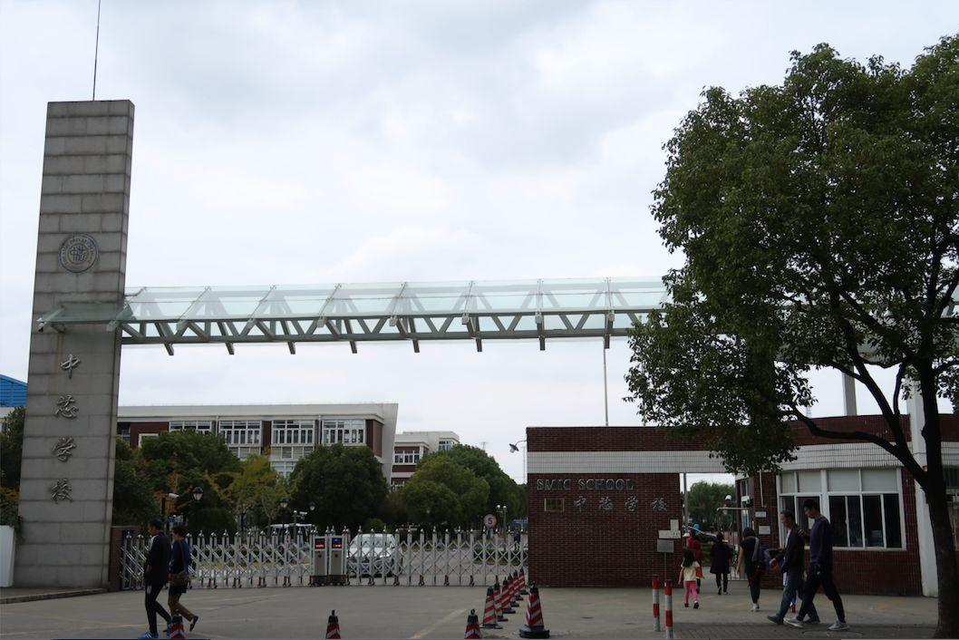上海中芯国际学校:学费一年近10万 家长看后厨怒了番茄长绿毛