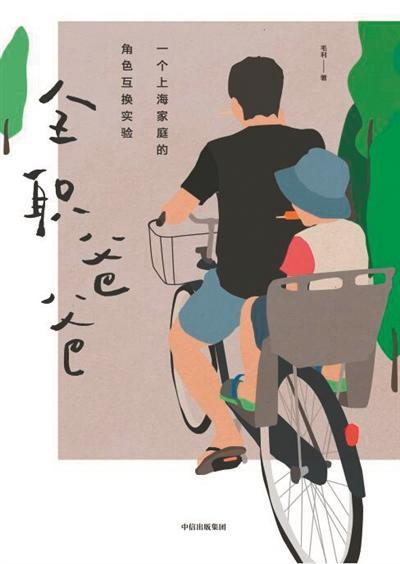 毛利根据陈华椋做全职爸爸18个月的经历写了一本书。