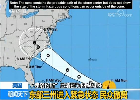 美国 弗洛伦斯 已增强为四级飓风图片 327498 563x401