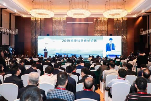 国家发展改革委在苏州市成功举办2019年消费扶贫市长论坛