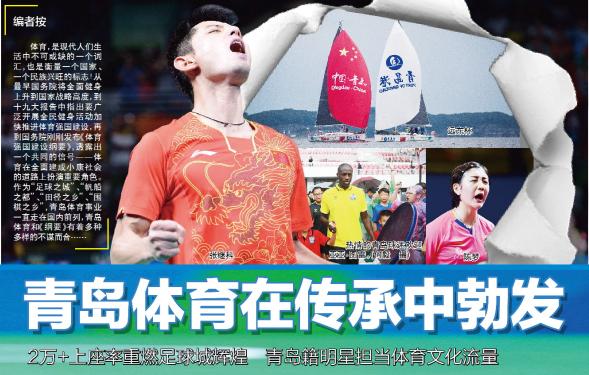 体育强国之微观青岛系列报道之一-青岛体育在传承中勃发