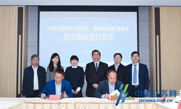 中国医药城与中国生物技术发展中心展开合作 绘制医疗器械产业地图