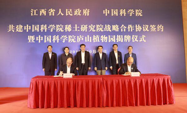 中科院与江西省签约共建稀土研究院
