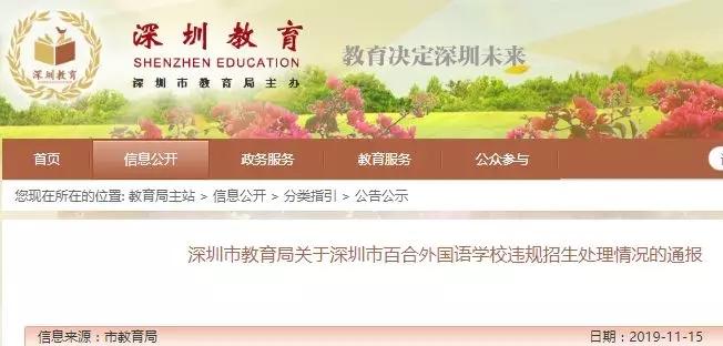 深圳百外永久取消跨区招生, 3年不得评优