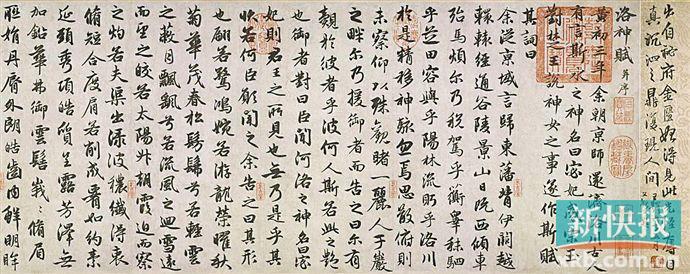 高居翰:赵孟頫是元代首屈一指的书法家