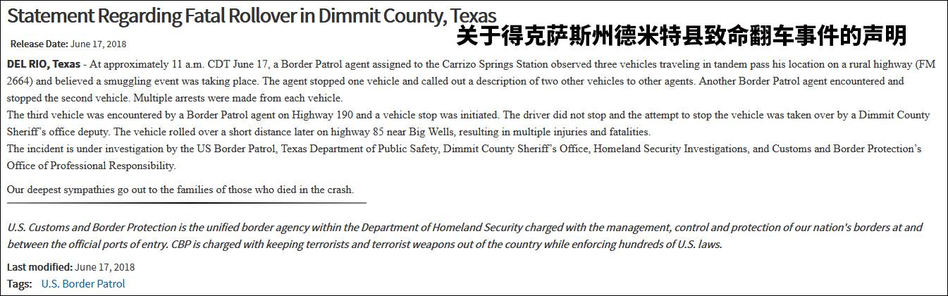 美国海关和边境保护局声明截图