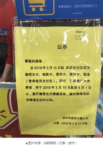 支付宝遭腾讯系封杀用户傻眼 马化腾马云又要开战?