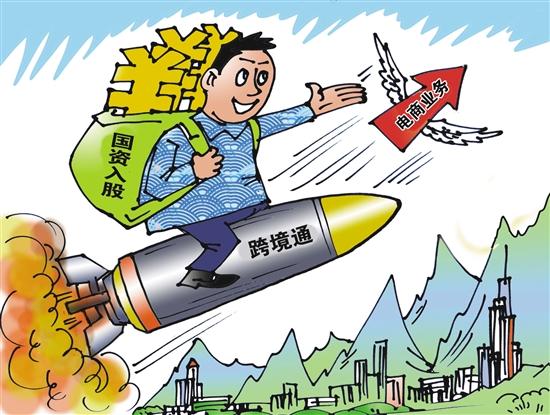 跨境通引广州国资入主落地