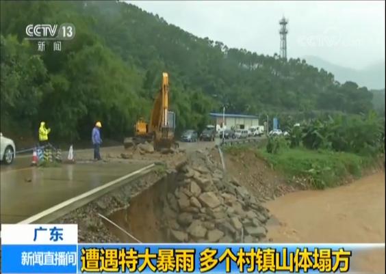 广东遭遇特大暴雨 多个村镇山体塌方