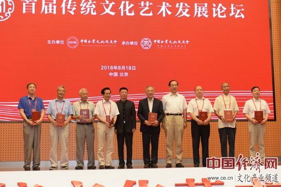 首届传统文化艺术发展论坛在京举办
