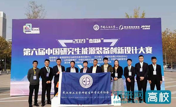 武汉理工大学学子在中国研究生能源装备创新设计大赛中获佳绩