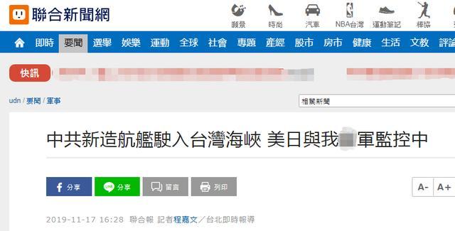台军方声称大陆国产航母进入台湾海峡