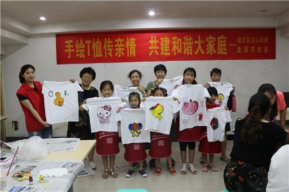 渝北盘溪河社区:手绘t恤传亲情 共建和谐大家庭