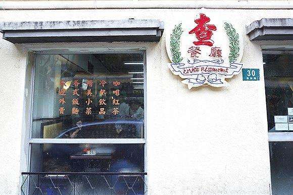 查餐厅思南路店 图片来源:Smart Shanghai