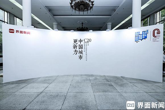 创变城市未来北京国际设计周暨C20中国城市更新力活动圆满举行