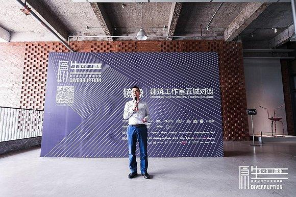"""重庆建筑师集结""""原生""""力量用建筑与城市对话"""