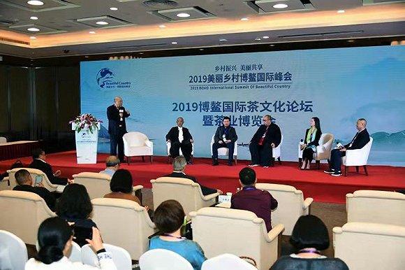2019博鳌国际茶文化论坛暨茶产业博览会开幕