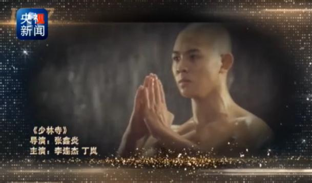 【微视频】重温光影四十年:《少林寺》开创大