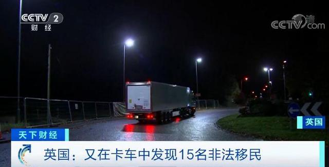 """继""""死亡货车""""后,英国再次查出卡车货柜藏有15名非法移民!最小只有16岁"""