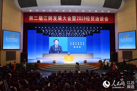 第二届江阴发展大会开幕现场签约31个重点重大项目