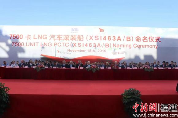 厦船重工举行两艘7500车LNG汽车滚装船命名仪式