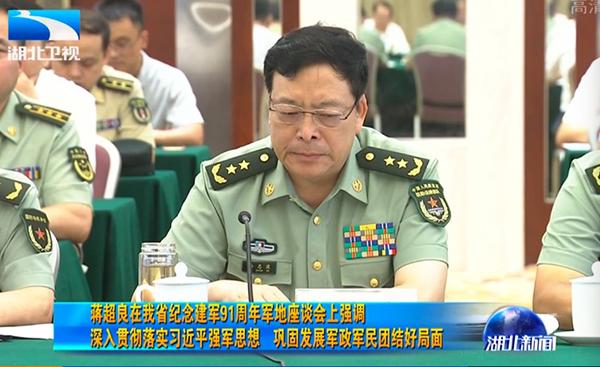 徐忠波中将 湖北卫视-湖北新闻 截图