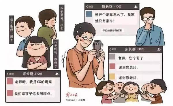 杭州一中学新规:家校微信群不点赞不谈学生私事|排队|中学|学生