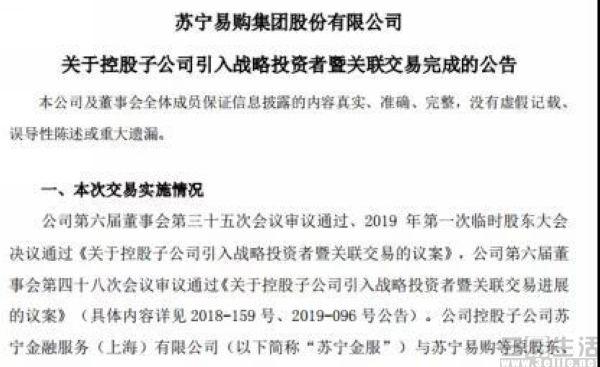 苏宁金服完成100亿元增资扩股,后续将独立报表