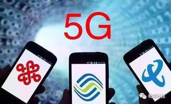 中国移动放弃3G网络,全力投入5G建设,联通和电信陷于劣势